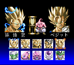 Dragon Ball Z - Hyper Dimension - Location  - Character Select. Hurry up.  - User Screenshot